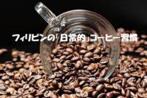 フィリピンの「日常的」コーヒー文化 日本と比較してみました