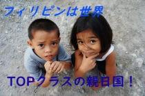 フィリピンは世界TOPクラスの親日国!その理由を知りたいかい?