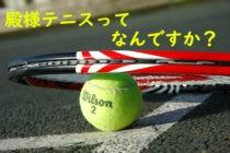 殿様テニス~フィリピン移住してもテニスを続けたいあなたに~