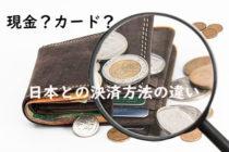 フィリピンのお金~現金?クレジットカード?日本との決済方法の違い