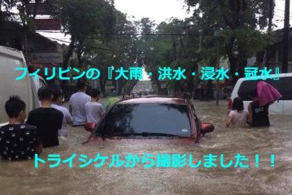 フィリピンの日常『大雨・洪水・浸水・冠水』の被害?をトライシケルから撮影!