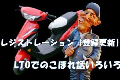 バイクのレジストレーション(登録更新)こぼれ話~受ける?受けない?