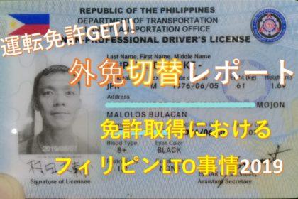 移住から2年!フィリピンの運転免許取得!最近の外免切替事情【2019年版】