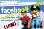 Facebookグループの使い方!活用でフィリピン人脈・情報量10倍【移住者必携】後編