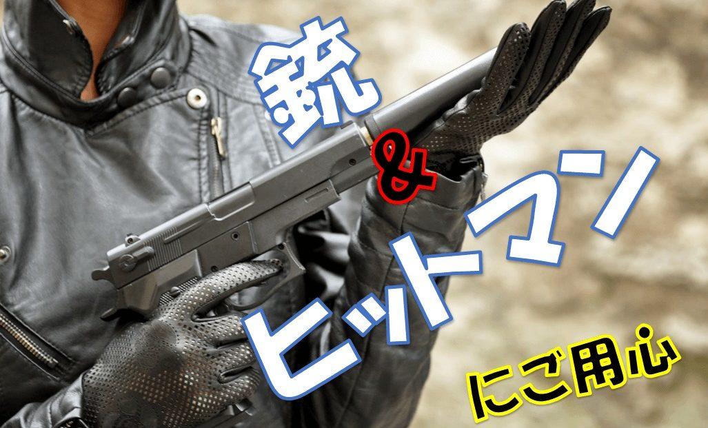 日本人銃撃事件とフィリピンの激安ヒットマン事情!こんな人は狙われる?